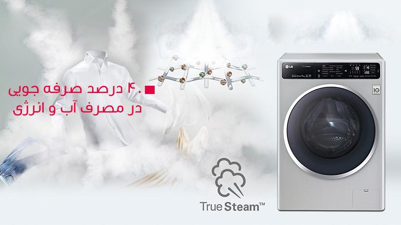 ماشین لباسشویی ال جی و آشنایی کامل