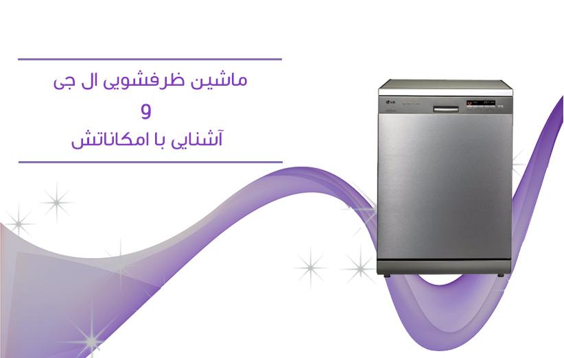 ماشین ظرفشویی ال جی و آشنایی با امکاناتش