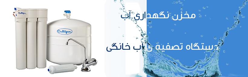 راهنمای خرید دستگاه تصفیه ی آب خانگ