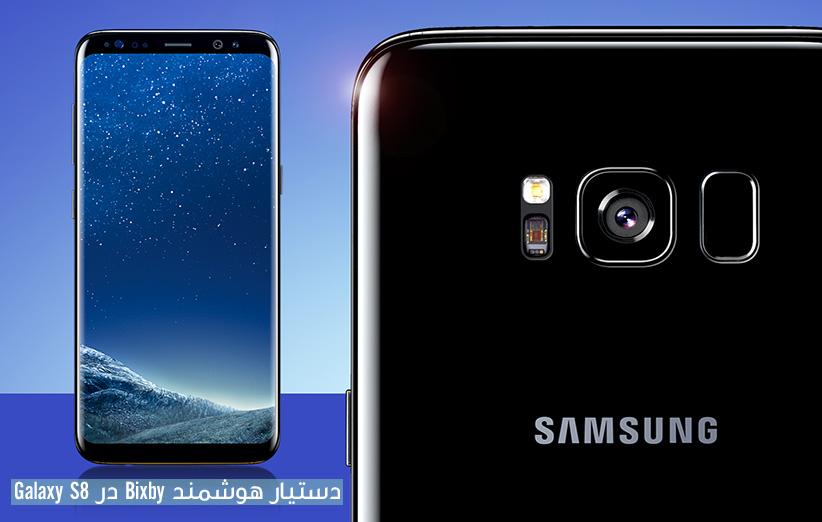 منشی هوشمند Bixby سامسونگ Samsung Galaxy S8