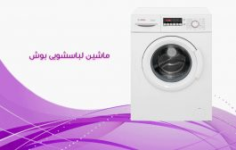 ماشین لباسشویی بوش و آشنایی با امکاناتش