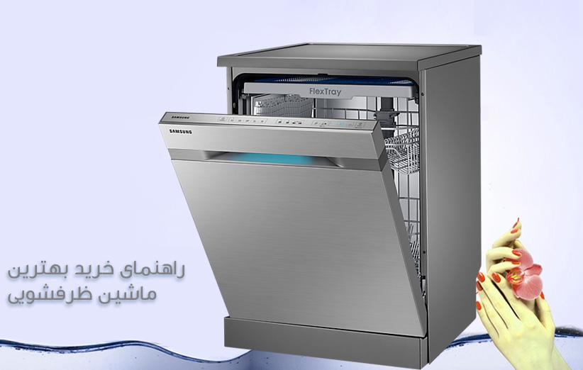 جدیدترین و پرفروش ترین ماشین ظرفشویی سامسونگ ؛ ال جی ؛ بوش ؛ ویرپول