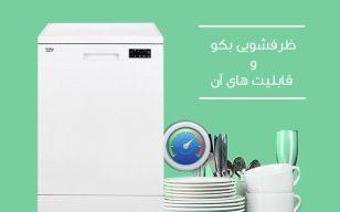 ظرفشویی بکو و اشنایی با قابلیت های ان