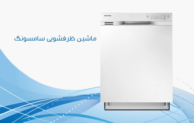 ماشین ظرفشویی سامسونگ و اشنایی با امکانات ان