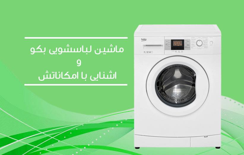 ماشین لباسشویی بکو و اشنایی با امکانات ان