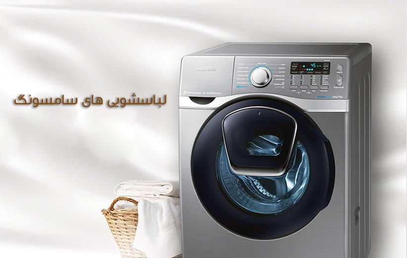 لباسشویی سامسونگ و اشنایی با امکاناتش