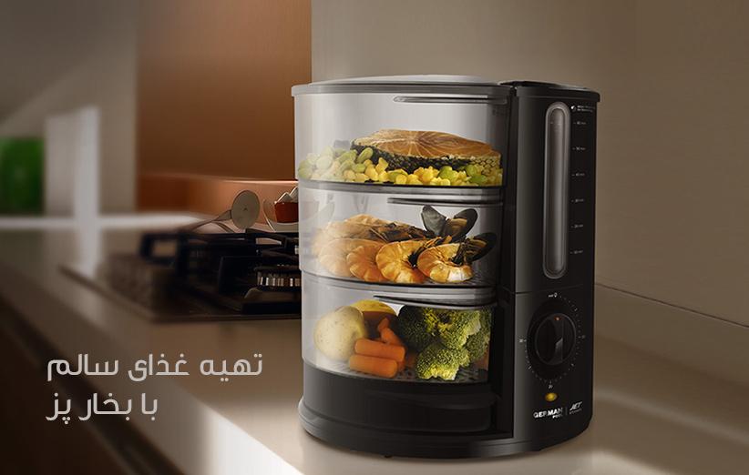 راهنمای خرید بهترین بخارپز برای طبخ غذای سالم