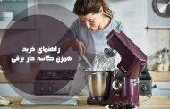 راهنمای خرید همزن کاسه دار برقی